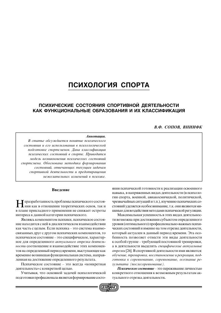 Психическое состояние — медицинская википедия