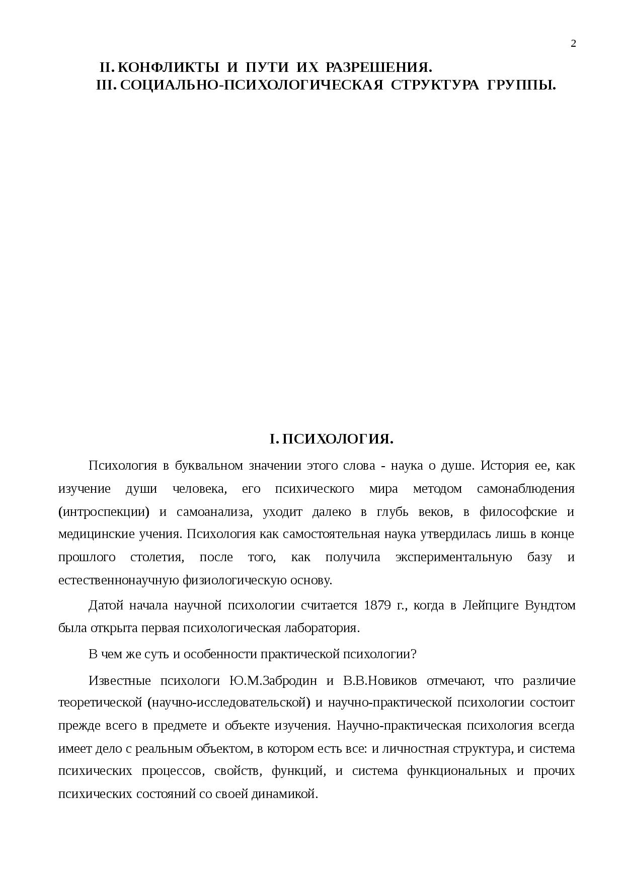 Психология: смысловое структура слов - бесплатные статьи по психологии в доме солнца