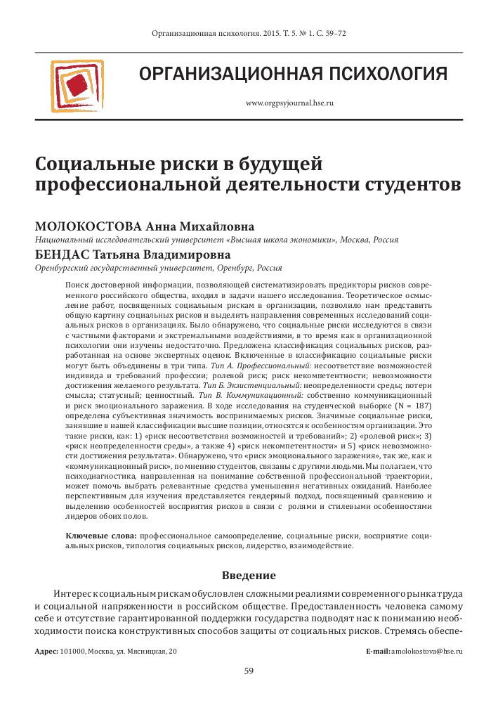 Неприятие риска (психология) - risk aversion (psychology)