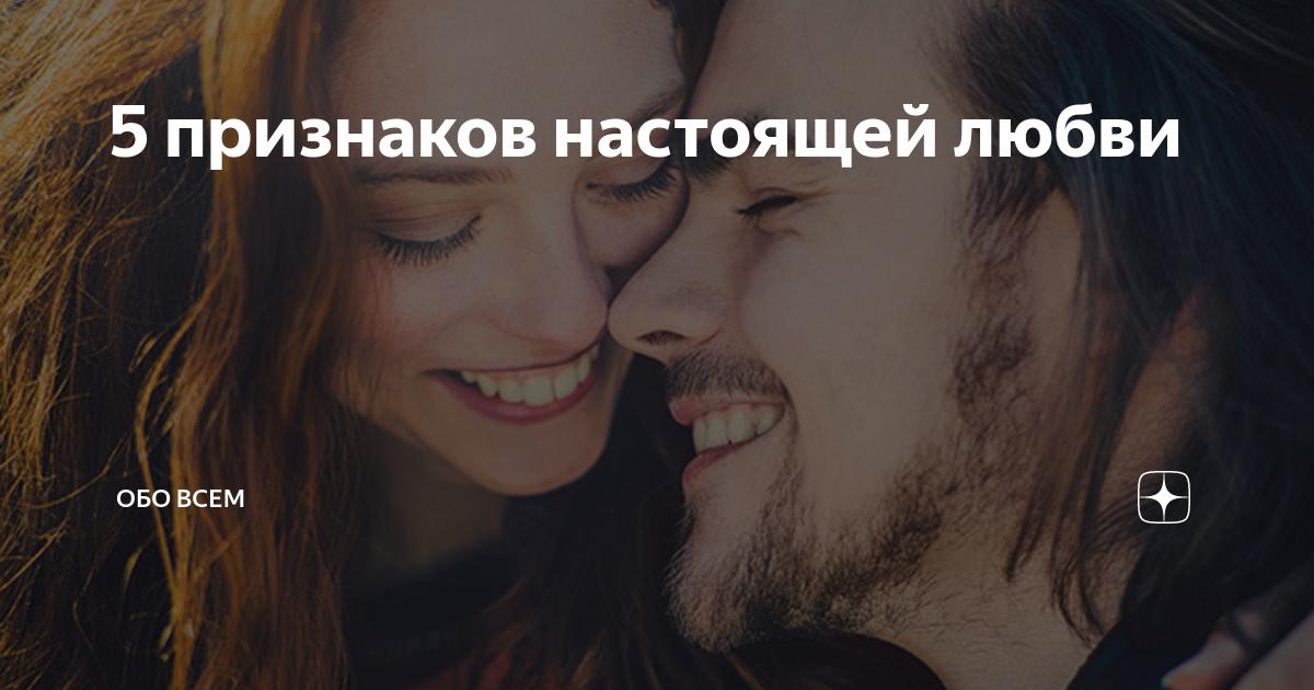 Суть психологии любви и отношений