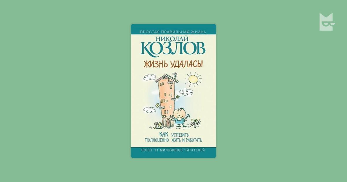 Читать книгу жизнь удалась! как успевать полноценно жить и работать николая козлова : онлайн чтение - страница 2