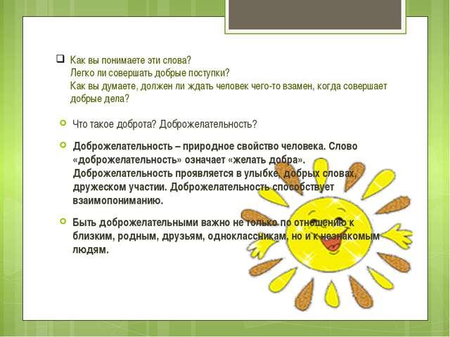 Психология: доброжелательность - бесплатные статьи по психологии в доме солнца