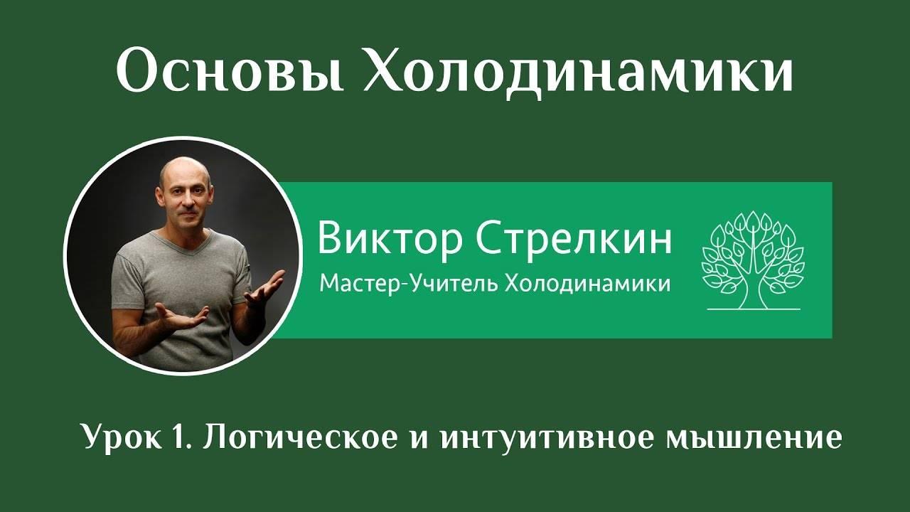 Холодинамика в москве. расписание тренингов. самопознание.ру
