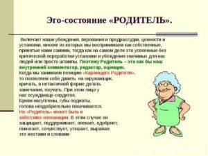 Три эго-состояния человека: «родитель», «взрослый», «ребенок»