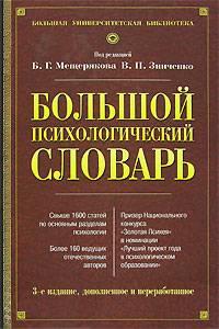 Возникновение психофизики и психометрии