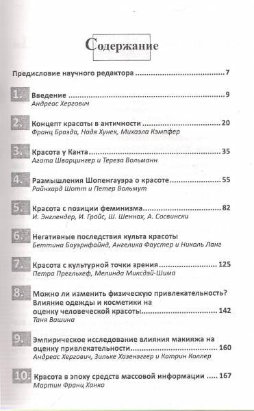 Женская красота!: отношения и психология - женская социальная сеть myjulia.ru