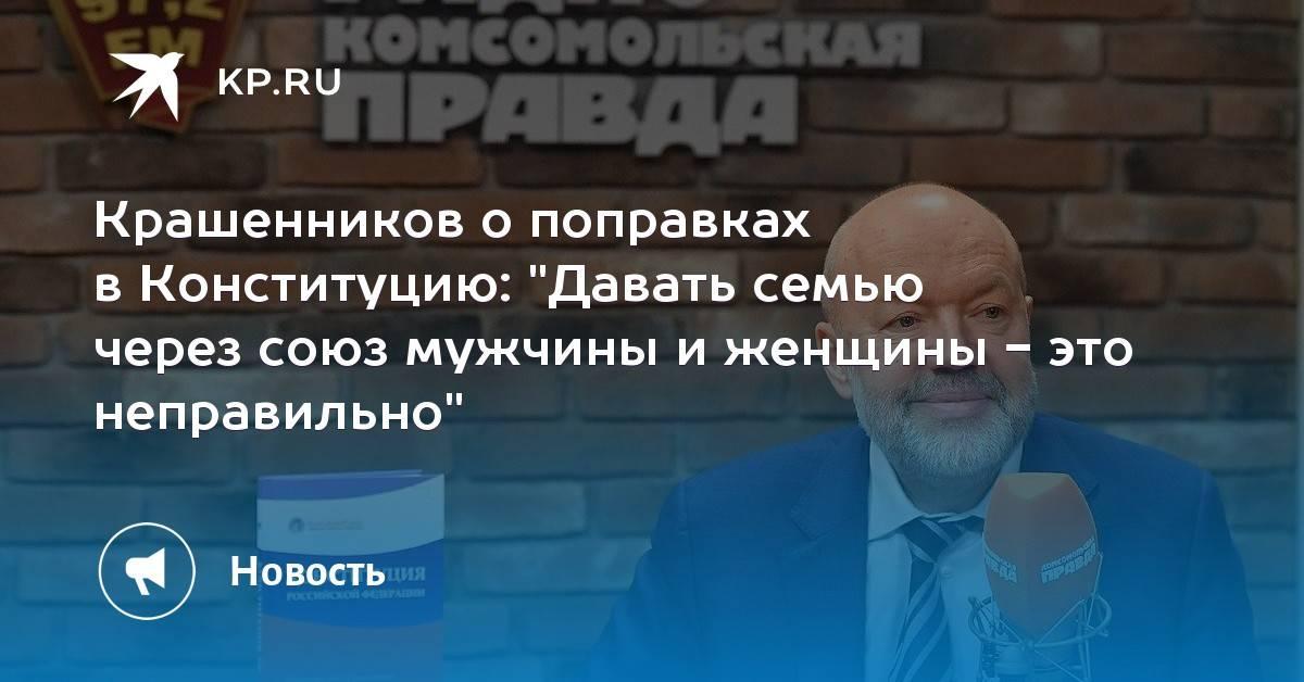 «союз мужчины и женщины»: в конституции предложили закрепить понятие семьи // нтв.ru