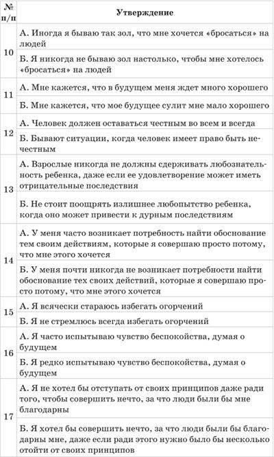 Работа - ведение подстроек. раппорт - психология