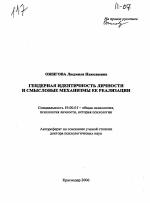 Основные направления гендерной психологии