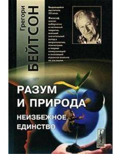 Бейтсон, грегори — википедия с видео // wiki 2