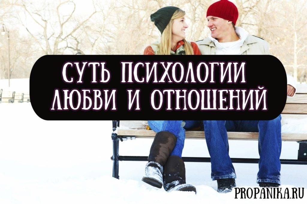 Психология отношений между мужем и женой: ключ к успеху