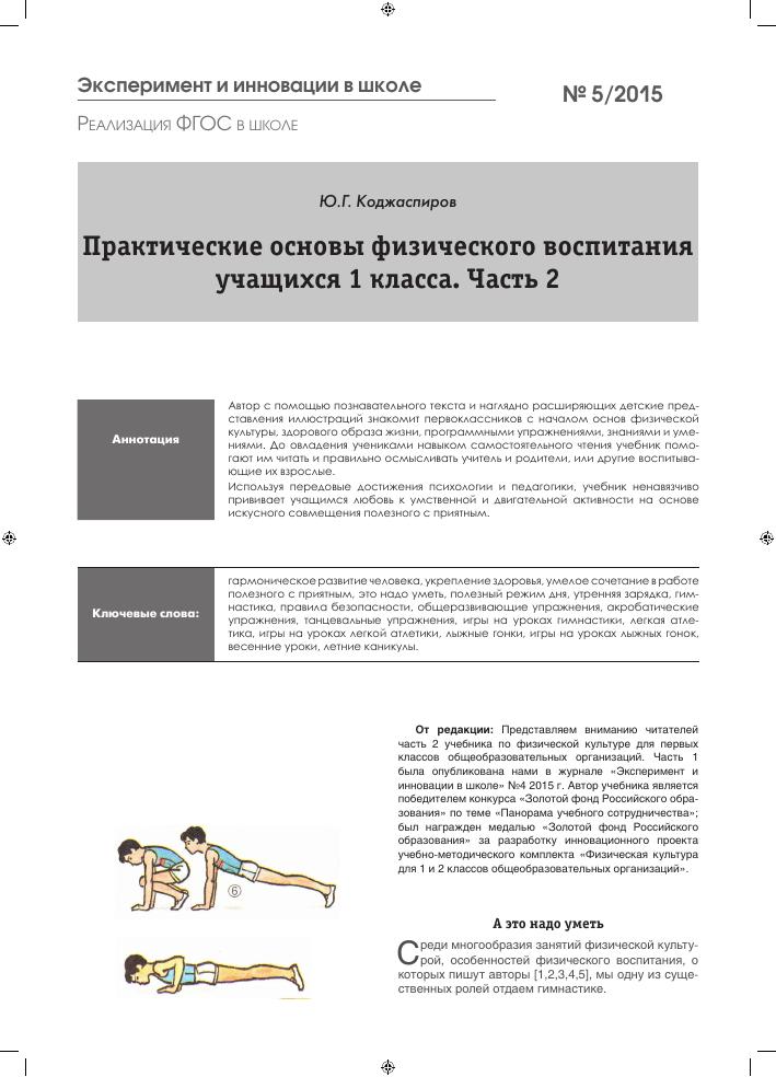 Психология: зарядка мозгов - бесплатные статьи по психологии в доме солнца