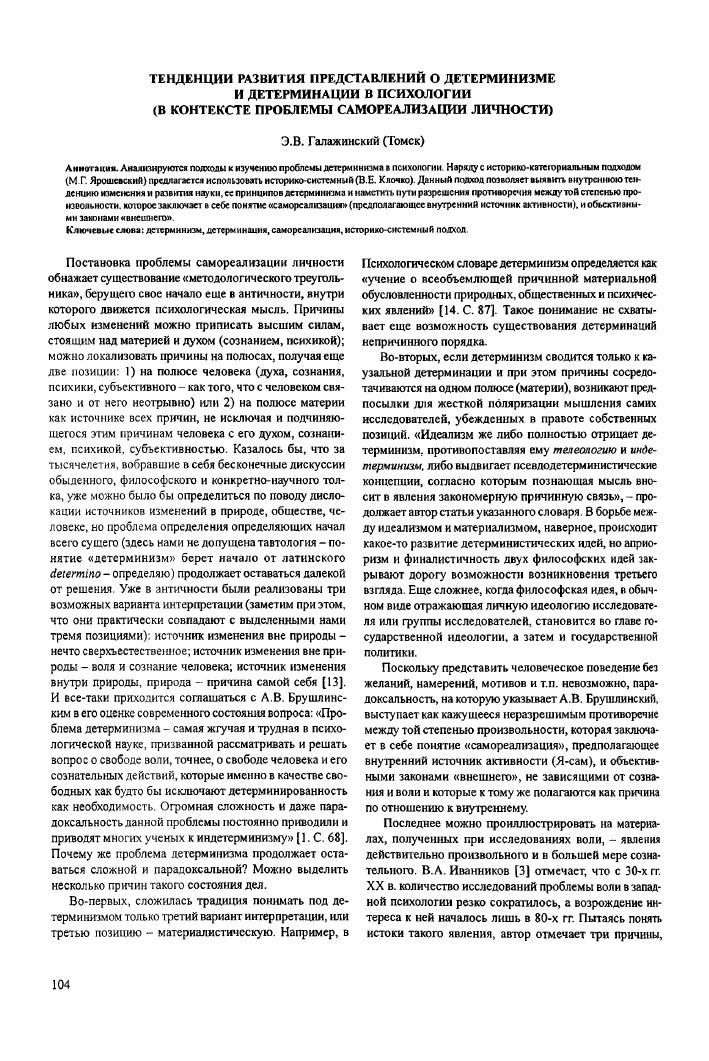 Монизм. дуализм. плюрализм. материализм и идеализм — студопедия