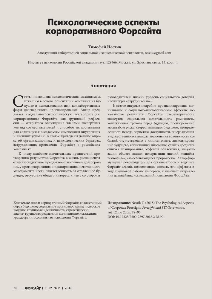 Читать книгу психология риска е. п. ильина : онлайн чтение - страница 10