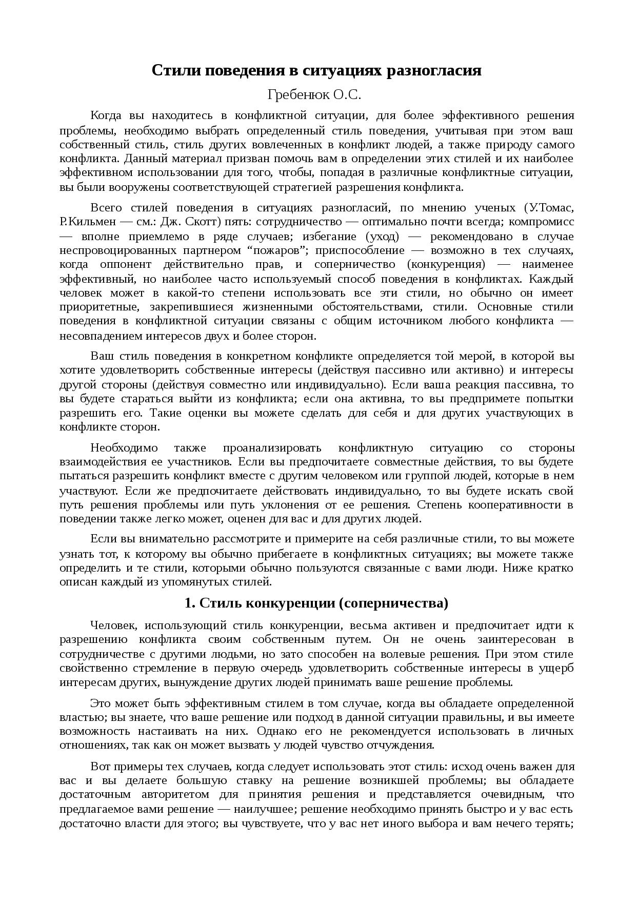 Виды конфликтов в психологии