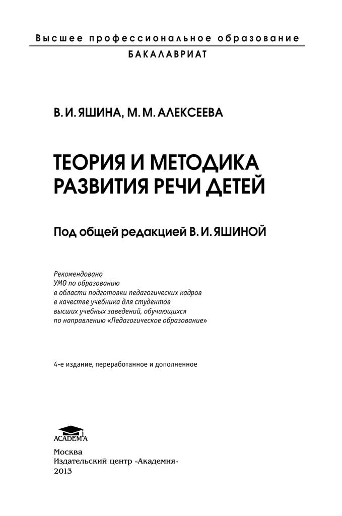 Общепсихологическая теория речи.