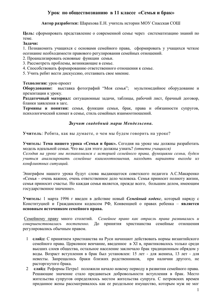 Читать книгу основы психологии семьи и семейного консультирования: учебное пособие людмилы григорьевны жедуновой : онлайн чтение - страница 10