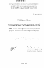 Что такое валеология? валеология — это… расписание тренингов. самопознание.ру