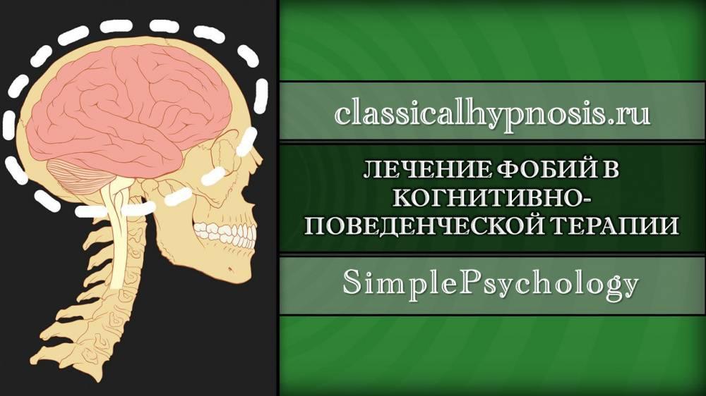Фобия — что это такое, список (виды) фобий человека с пояснениями | ktonanovenkogo.ru