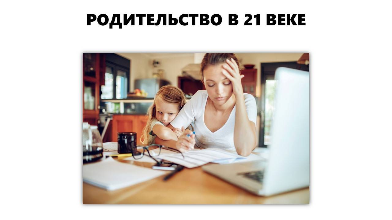 Психология семейных отношений и основ семьи