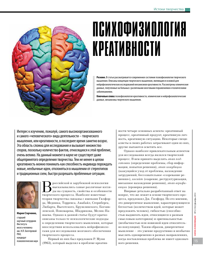 Системная психофизиология