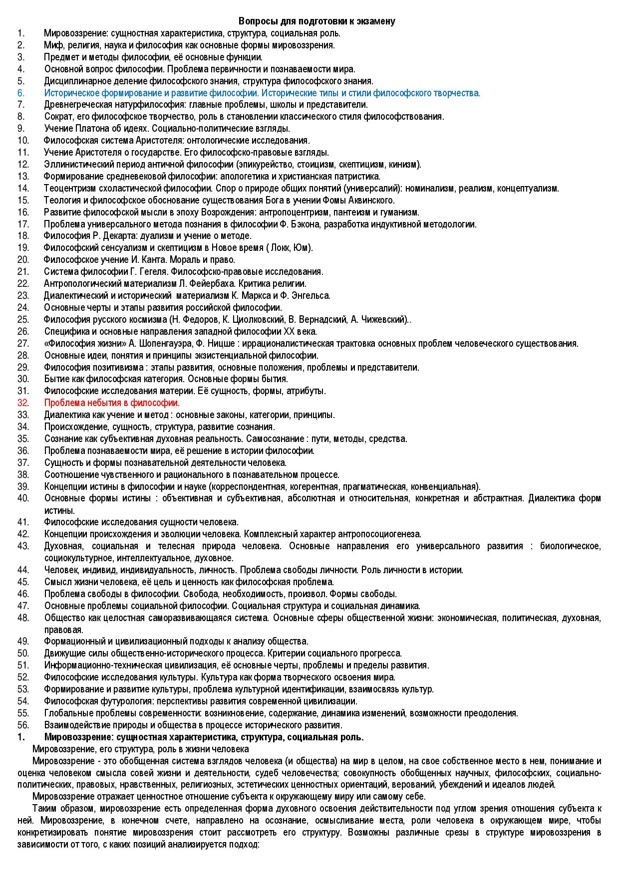 Типы мировоззрения