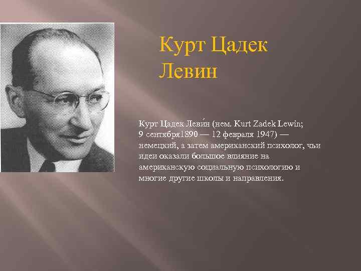 Левин, курт википедия