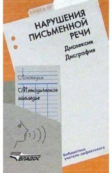 Дислексия: лечение, симптомы, этиология — online-diagnos.ru