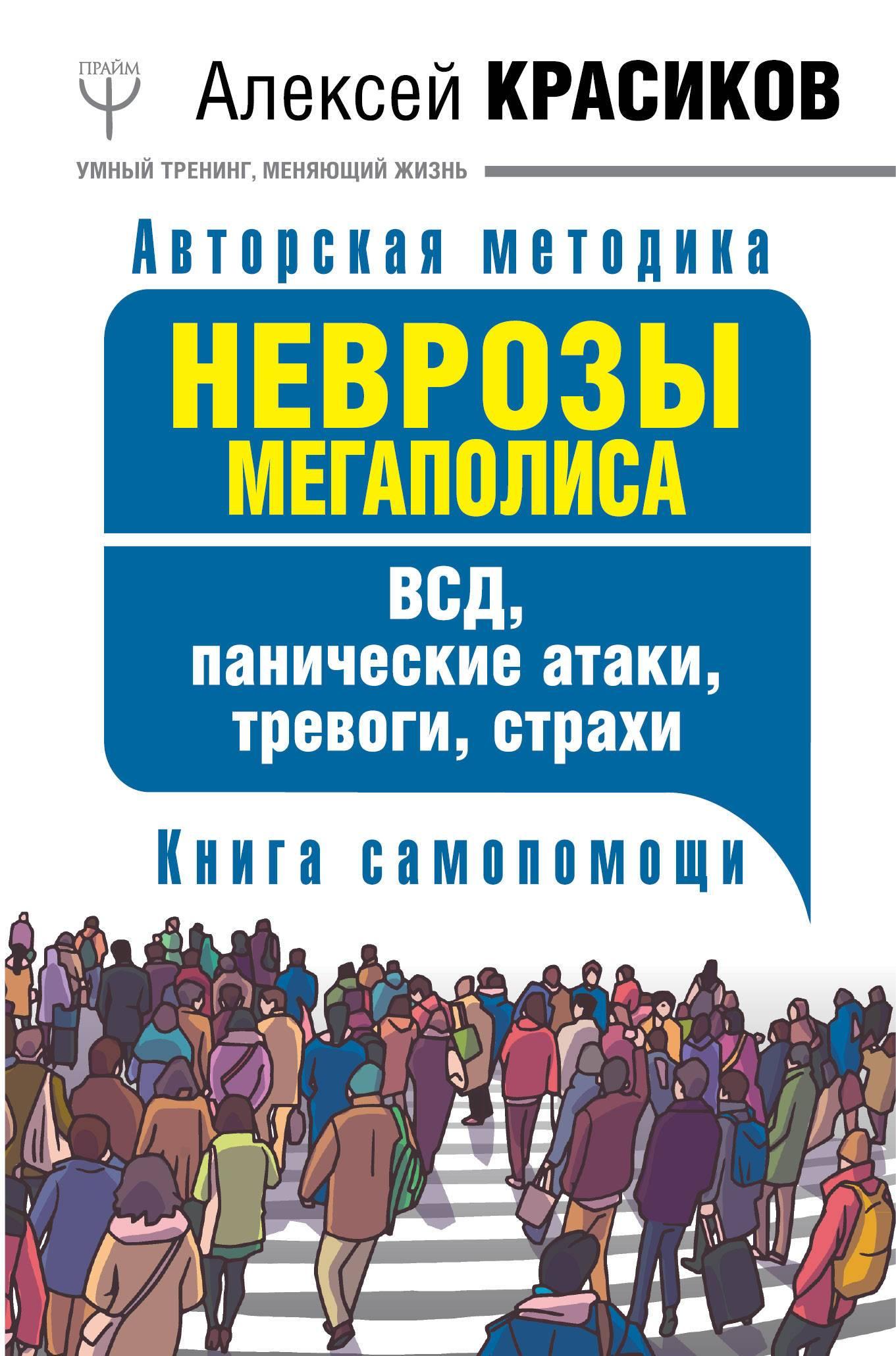 131575 (систематическая десенситизация и имплозивные методики)