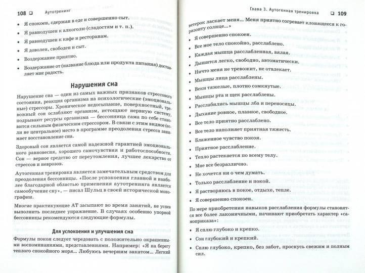 Аутогенная тренировка - нетрадиционные методы лечения болезней - современная медицинская энциклопедия