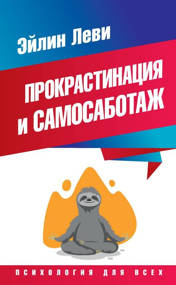 Читать книгу как стать мастером общения? 49 простых правил елены рвачевой : онлайн чтение - страница 5