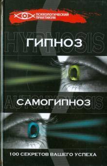 Практика скрытого гипноза. ступень 1