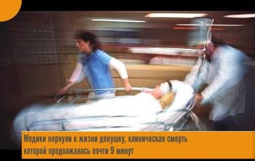 Изнанка жизни: что видели люди, перенесшие кому и клиническую смерть