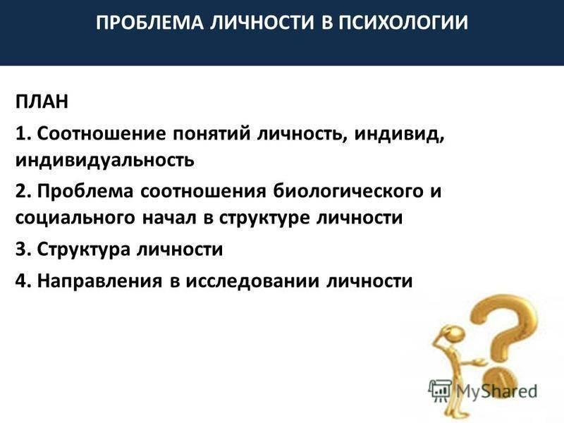 Гуманистическая психология