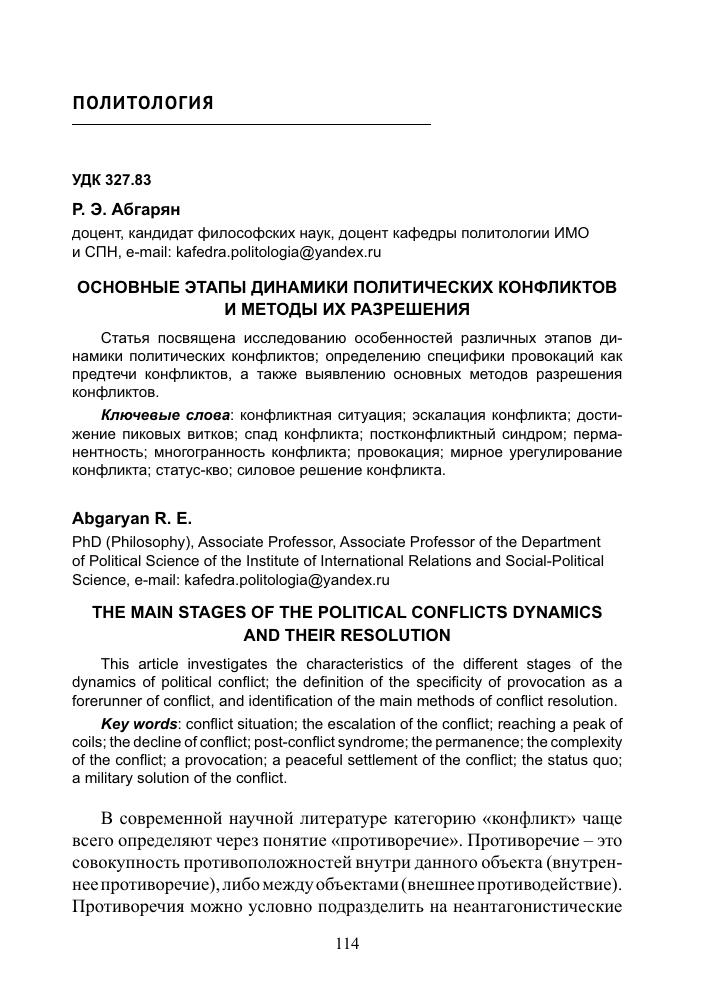 Психология конфликтных отношений))) | социальная сеть работников образования