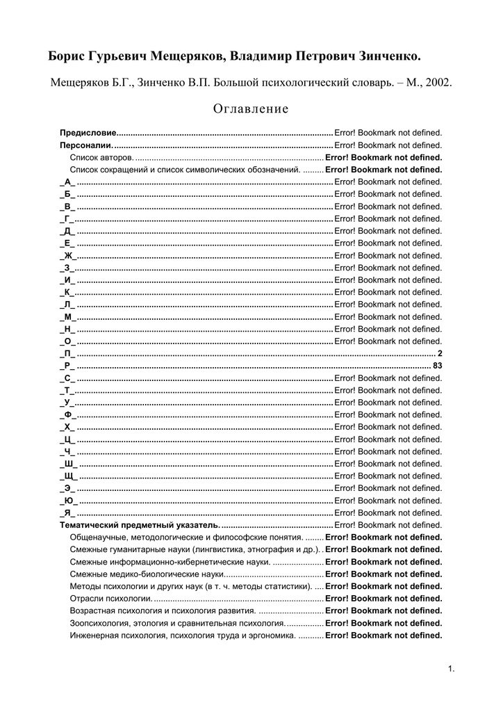 Типология характеров фромму. экзистенциальные потребности