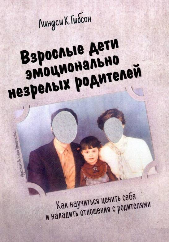 Взаимоотношения детей и родителей — читаем главное