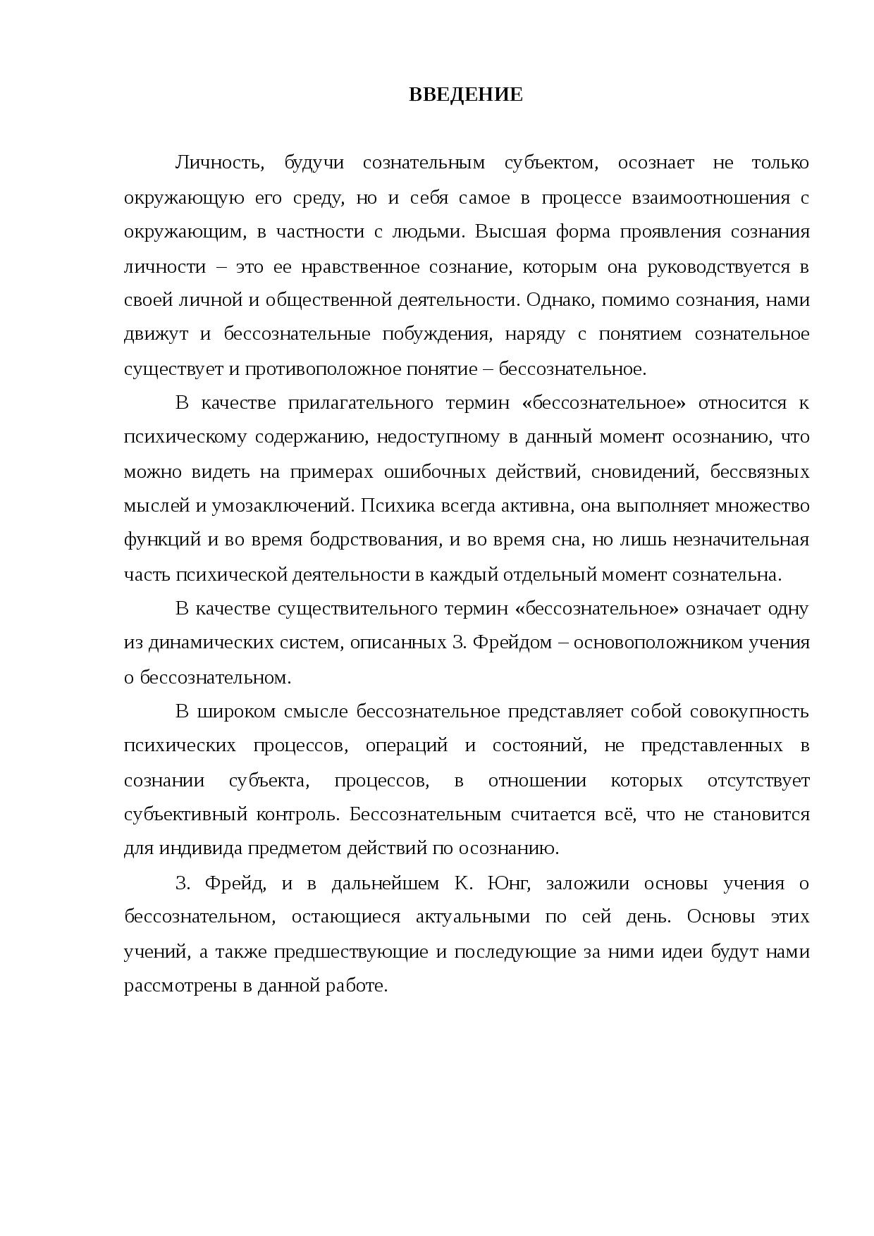 Бессознательное википедия