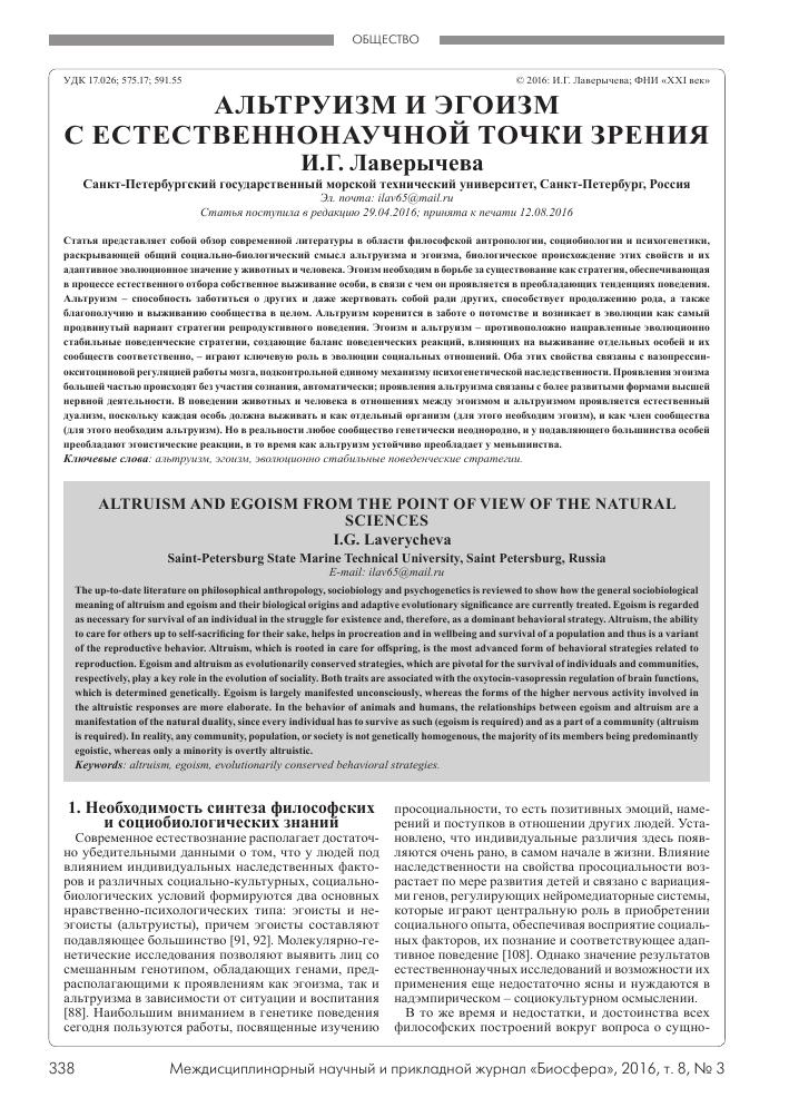 Читать книгу психология помощи. альтруизм, эгоизм, эмпатия е. п. ильина : онлайн чтение - страница 2