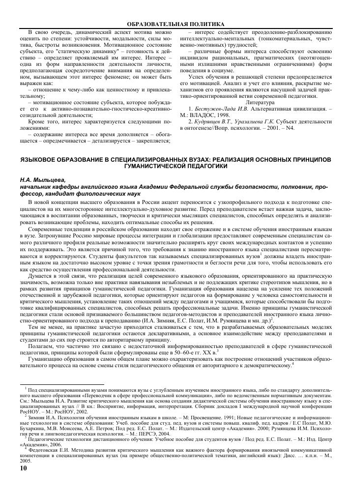 Общепсихологическая теория речи. методические рекомендации для учителей-логопедов.