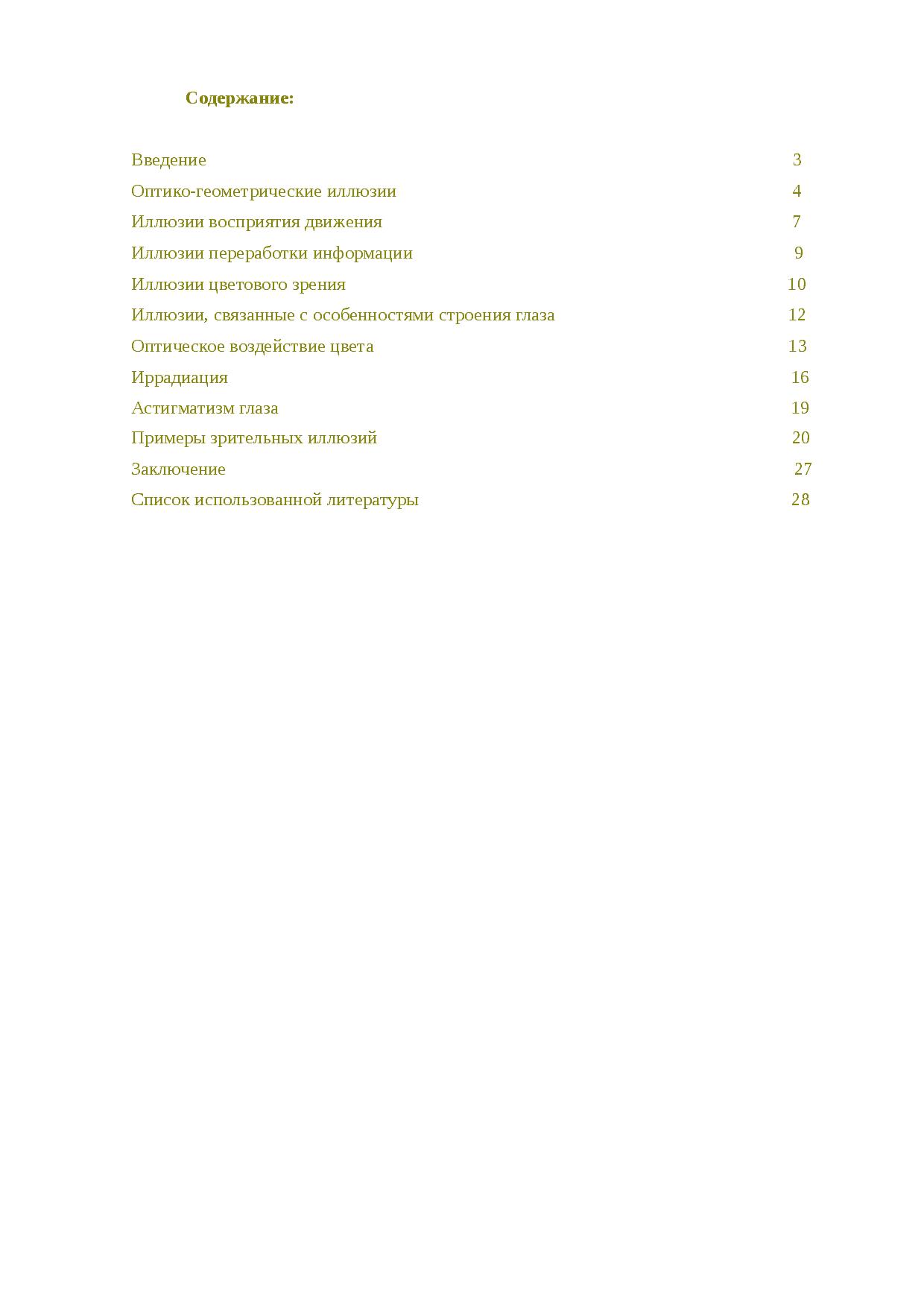 Иллюзия (психология) википедия