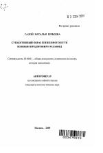 Психология личности в трудах отечественных психологов (54 стр.)