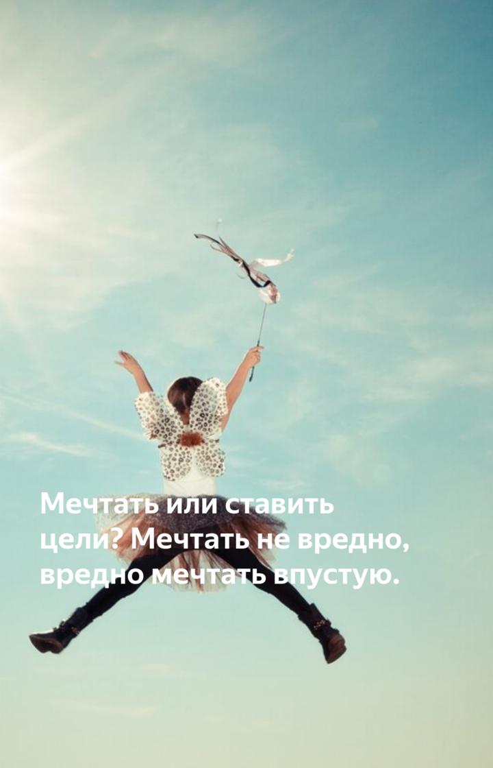 Зачем ставить цели перед собой? почему человеку необходимо иметь цель в жизни...