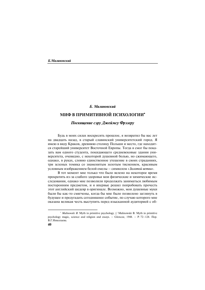 Психология: фрейд теория хаоса - бесплатные статьи по психологии в доме солнца