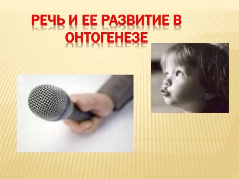 Виды и функции речи. функции речи в психологии