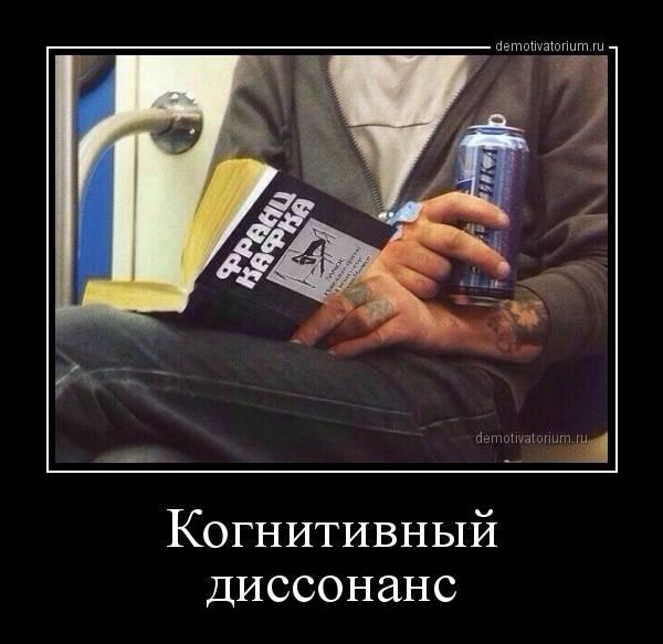 Когнитивный диссонанс — это простыми словами несогласованность знания и факта