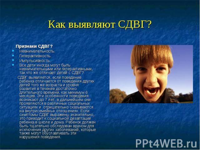Консультация на тему: «психологическое сопровождение гиперактивного ребенка» | социальная сеть работников образования