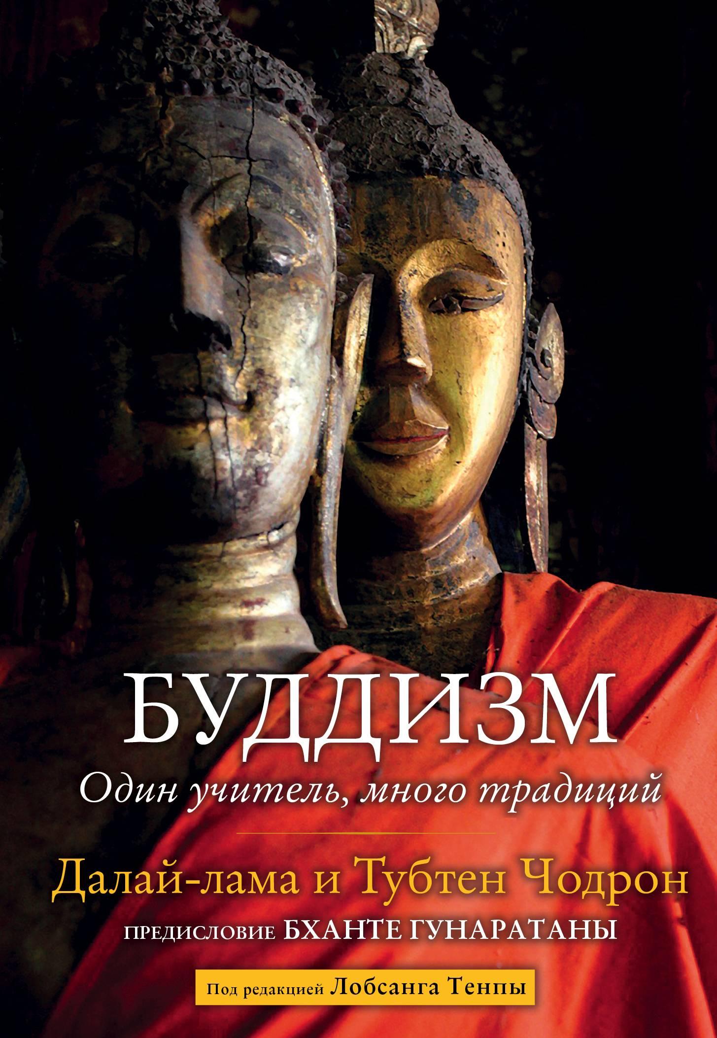 Психология: буддизм - бесплатные статьи по психологии в доме солнца