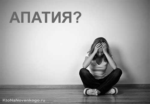 Апатия что это : причины возникновения апатического состояния