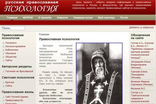 «христос не ставил ультиматумы блудницам»: как работают православные психологи